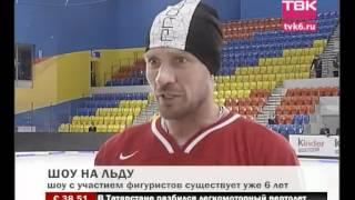 Ледовое шоу в Красноярске.avi