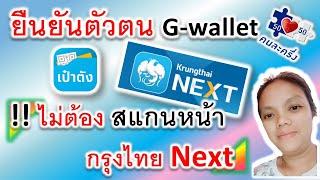 ยืนยันตัวตน ไม่ต้องสแกนใบหน้า   เพียงมีบัญชีกรุงไทย ก็หมดปัญหา เปิดใช้งาน G-wallet สำเร็จ