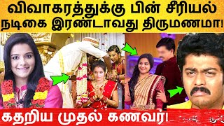 விவாகரத்துக்கு பின் சீரியல் நடிகை இரண்டாவது திருமணமா!   கதறிய முதல் கணவர்! haripriya | marriage