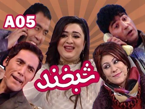 Shabkhand with Mina Wafa S.2_Ep.05                      شبخند با مینه وفا