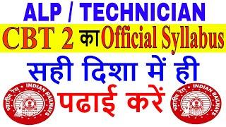 RRB ALP CBT 2 trade syllabus | Technician CBT 2 syllabus, DGET official syllabus alp trade #exactway