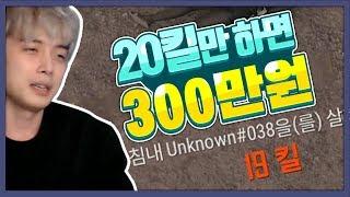 20킬시300만원.. 돈미새 역대급피지컬 발동 [배틀그라운드]