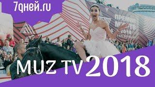 Премия МузТВ 2018 - Закулисье