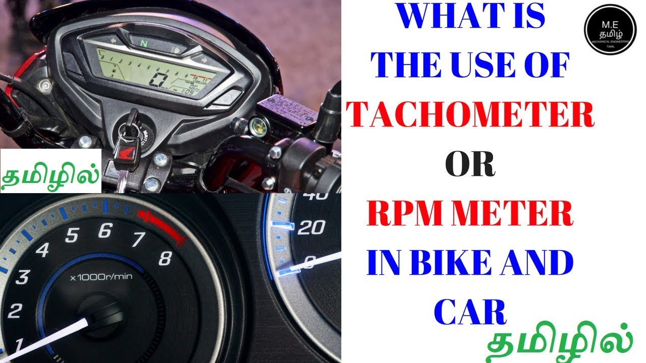 What Is The Use Of Tachometer Or Rpm Meter In Bike And Car (தமிழில்)