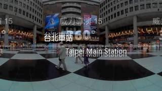 威力導演15創作影片 - 環抱台北360°