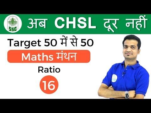 10:00 AM Maths मंथन by Naman Sir | Ratio| अब CHSL दूर नहीं- Day #16