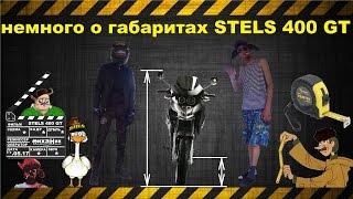 размеры мотоцикла STELS 400 GT