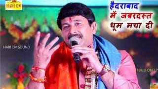 मनोज तिवारी का आजतक सबसे सुपरहिट गाना जिसने हैदराबाद में हंगामा मचा दिया - Manoj Tiwari Song 2019