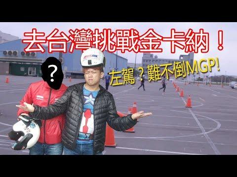 挑戰台灣金卡納車友!終於我不被警察趕了···MGP 挑戰左駕金卡納!| 青菜汽車評論第192集 QCCS