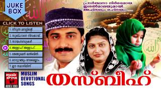Mappila Pattukal Old Is Gold | Thasbeeh | Afsal,Rahna Malayalam Mappila Songs Jukebox