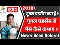 What Is Google AdSense?How to Make Money with Adsense? All About In HINDI/2018