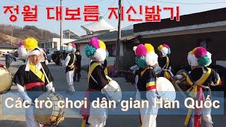 Các trò chơi dân gian Hàn Quốc…