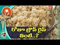 Top 10 Best Health Benefits of Brown Rice | Health Tips in Telugu | YOYO TV Health