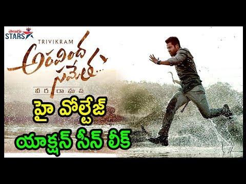 Aravindha Sametha Veera Raghava Movie Fight  Leaked  Jr NTR  Pooja Hegde   Trivikram Telugu