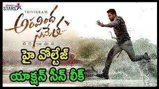 Aravindha Sametha Veera Raghava Movie Fight Scene Leaked | Jr NTR | Pooja Hegde  | Trivikram |Telugu
