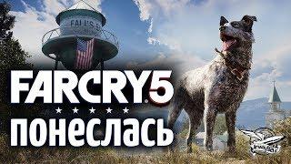 Стрим - Far Cry 5 - Кооператив с Гранни - Часть 2