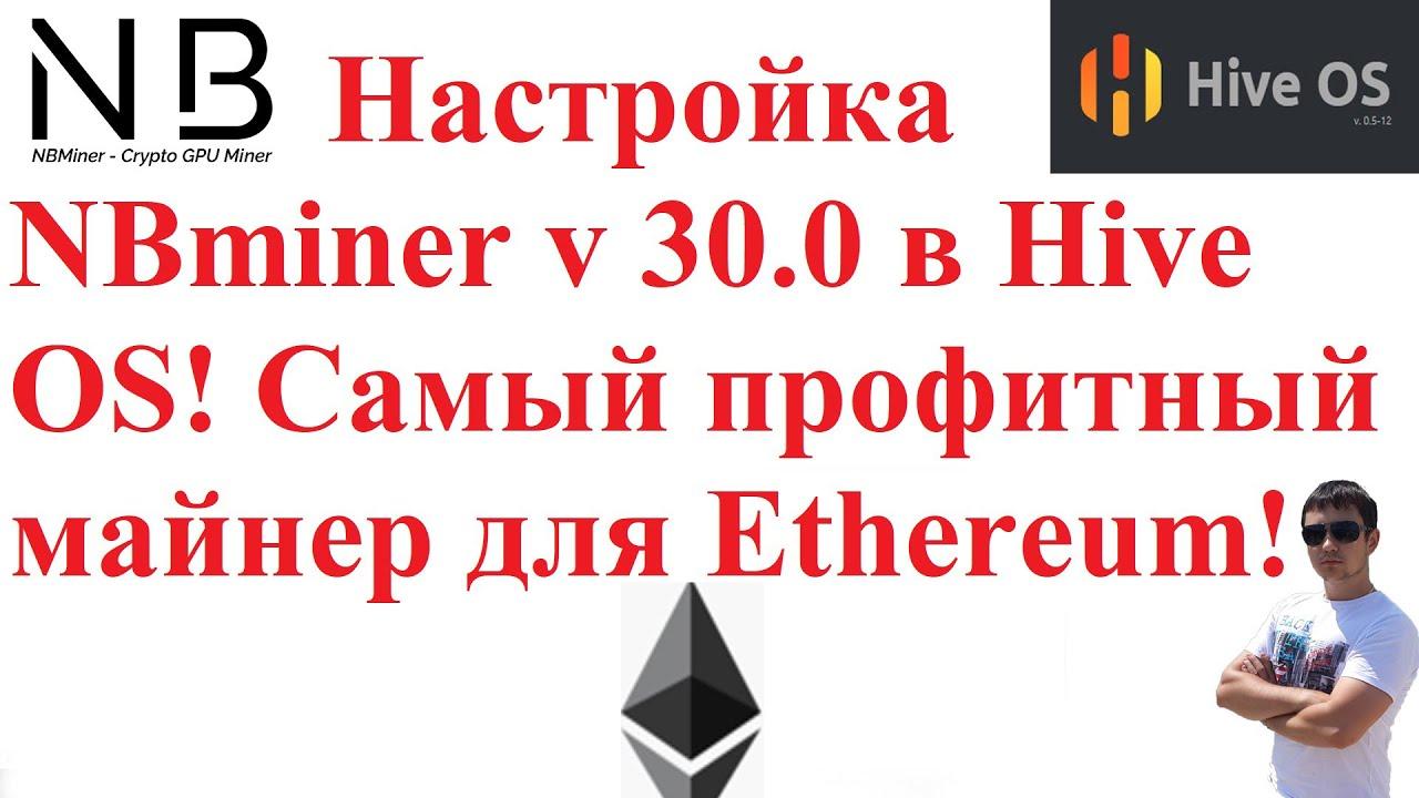 Настройка NBminer v 30.0 в Hive OS! Самый профитный майнер для Ethereum! 2