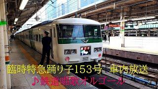 [鉄道唱歌オルゴール]185系 臨時特急踊り子153号 東京~伊豆急下田 2019.02