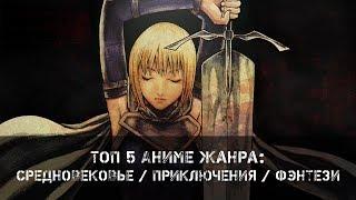 Топ 5 Аниме Жанра: Средневековье / Приключения / Фэнтези [1080p60]