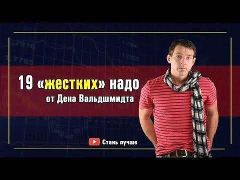 """19 ЖЕСТКИХ """"НАДО"""" - ДЕН ВАЛЬДШМИДТ"""