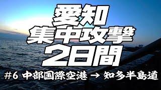 愛知集中攻撃2日間 #6 中部国際空港→武豊町→知多半島道路