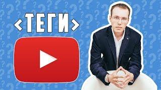 Теги на YouTube. Как подобрать теги для видео на YouTube?