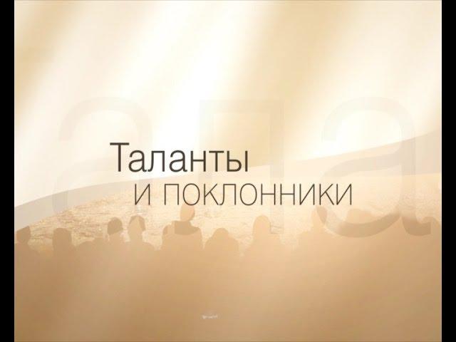 Таланты и поклонники 08/06/16