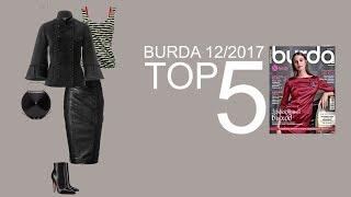 С чем носить жакет с рукавами-раструбами. Burda 12/2017