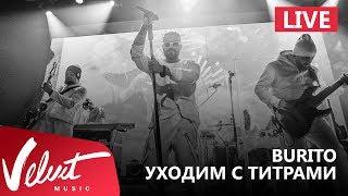 Live: Burito - Уходим с титрами (Сольный концерт в RED, 2017г.)