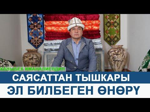 Каныбек Иманалиевдин саясаттан тышкары эл билбеген өнөрү