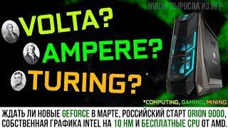 Когда ждать новые видеокарты GeForce, если не 27 марта, новая графика от Intel и бесплатные CPU AMD