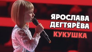 Ярослава Дегтярёва – Кукушка (Поединки, Голос.Дети-3)