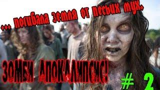 Зомби Апокалипсис # 2 - выживание в майнкрафт с модами
