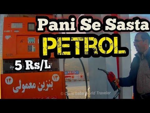Pani Se Sasta Petrol