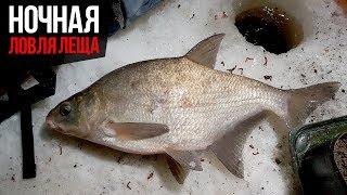 Зимняя рыбалка Ловля леща зимой Палатка ночь река Кашинка