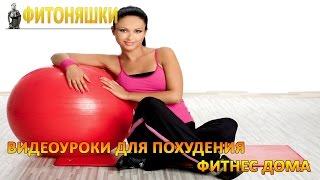 Видеоуроки для похудения | Фитнес дома
