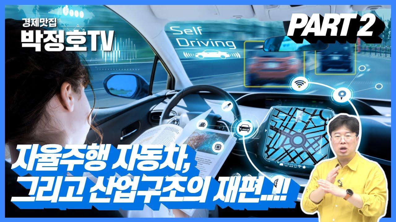 자율주행 자동차, 그리고 산업구조의 재편..!!_경제맛집 박정호TV