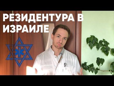 Причина переезда Российских врачей за границу. Лицензия врача и резидентура в Израиле.