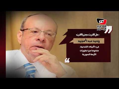 قالوا| عن التجاوزات خلال مشاركة مصر فى المونديال وعن الأزمة السورية