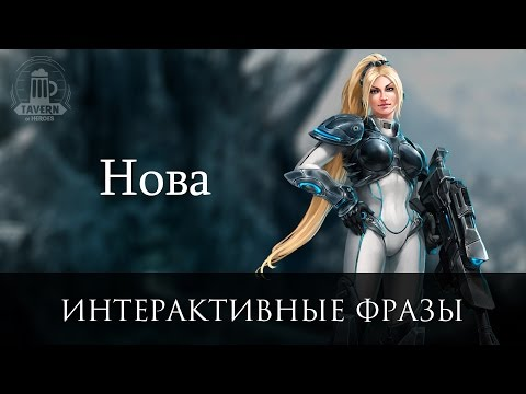 видео: Нова - Интерактивные Фразы (heroes of the storm)