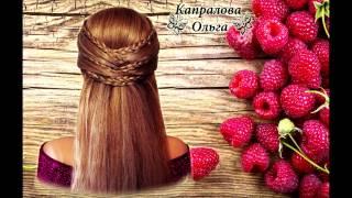 Прическа на длинные и средние волосы Капралова Ольга Hairsyle/ Braids