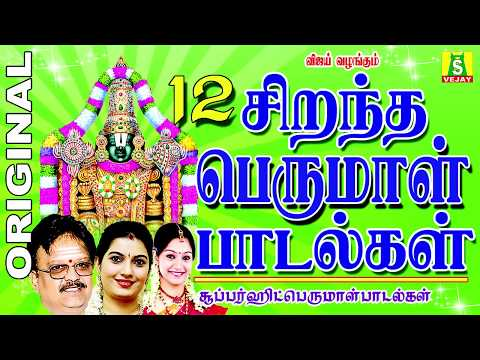 12 BEST PERUMAL SONGS Tamil( பெருமாள் பாடல்கள்......)