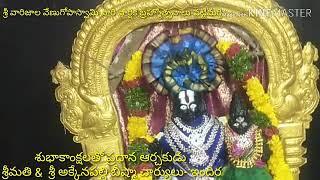 Vattimarthy Sri Venugopala Swamy