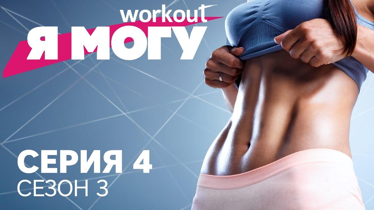 Как худеть без диет / Серия 4 [Workout | Будь в форме]