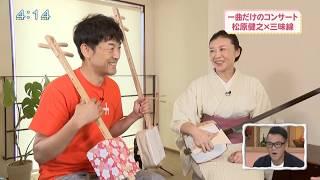 2018.09.17 放送 テレビ金沢 となりのテレ金ちゃん 一曲だけのコンサー...