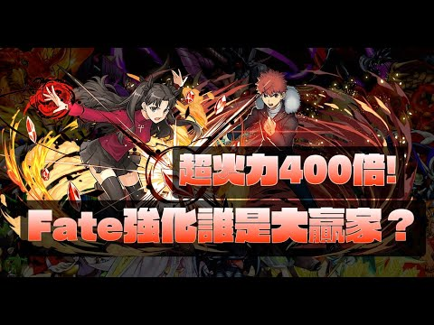 【PAD/Puzzle & Dragons パズドラ】Fate合作角色強化報告  士郎超絕火力400倍! 遠坂凛真正大贏家?! thumbnail
