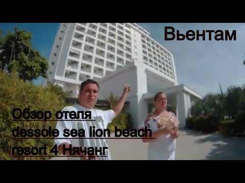 Обзор отеля Dessole Beach Resort - Nha Trang 4* (ex.Dessole Sea Lion Beach Resort)Вьетнам