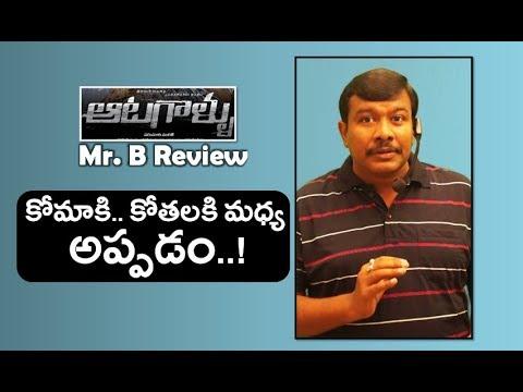 Aatagallu Movie Review And Rating | Nara Rohit | Jagapati Babu | Mr. B