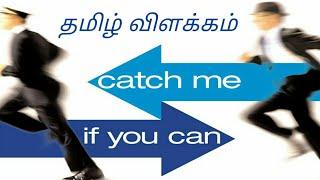 Catch Me If You Can [2002] தமிழ் விளக்கம் |By HOLLYWOOD TIMES.