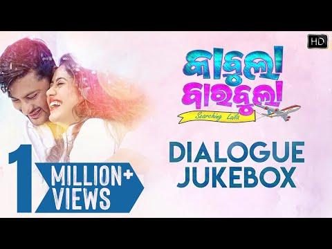 Kabula Barabula Searching Laila - Best Dialogues   HD   Odia Movie   Anubhav Mohanty   Elina